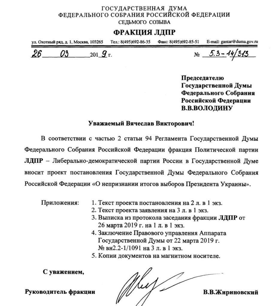 Документ ЛДПР
