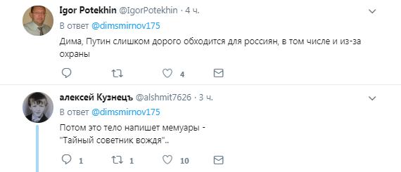Путин оконфузился в окружении спортсменов