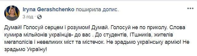 """""""Голосую не по приколу"""": украинцы устроили """"шторм"""" из-за Вакарчука"""