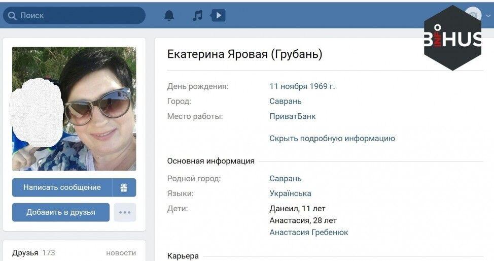 """Подарила партии 2,2 млн: скандальные данные о """"благотворительнице"""""""