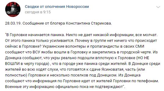 """ВСУ взяли Горловку? В """"ДНР"""" поднялась паника"""