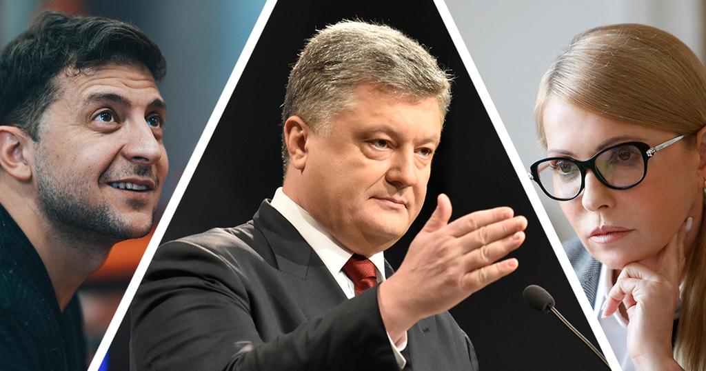 Володимир Зеленський, Петро Порошенко, Юлія Тимошенко