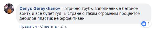 Поступок вандалов в Киеве разозлил сеть