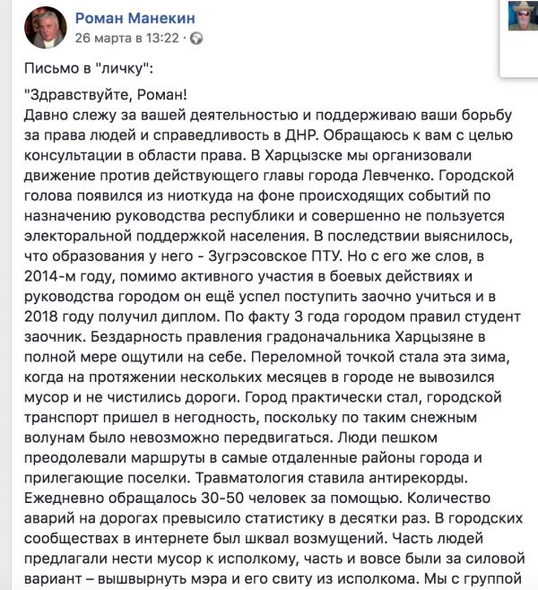 """В """"ДНР"""" пожаловались на новый коллапс"""