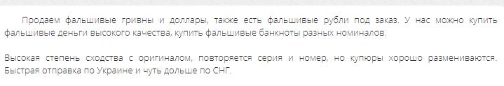 Фальшивки в Україні: підробки збувають у терміналах