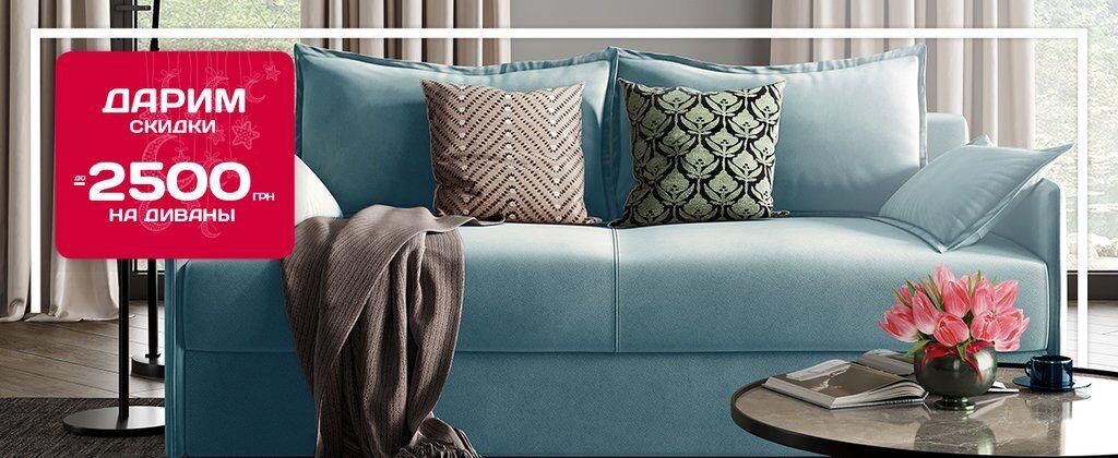 Я хочу услышать три главных слова: выбрось старый диван