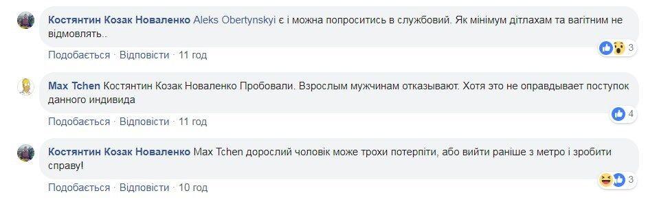 """""""Б*дло года!"""" Поступок пассажира в метро Киева разгневал украинцев"""