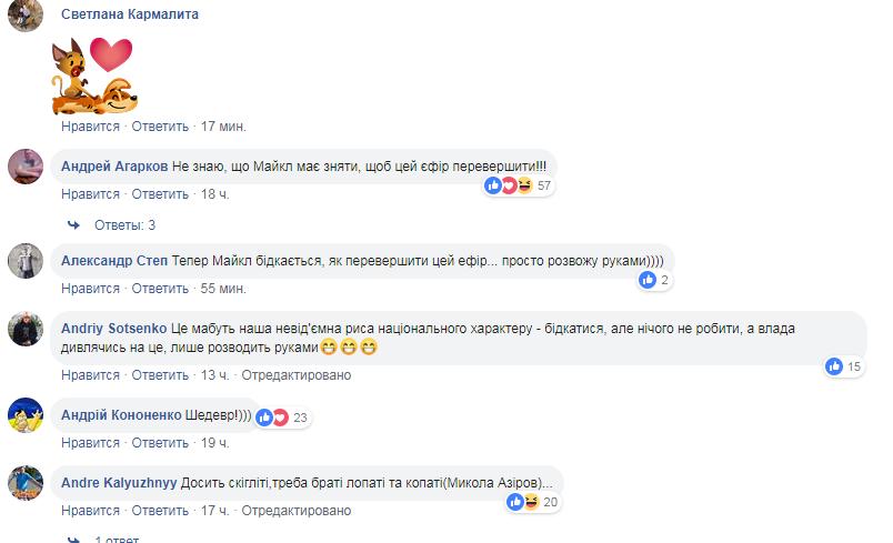 Главная новость Украины от Майкла Щура взорвала сеть