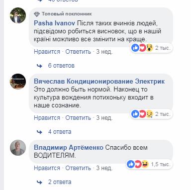 """""""Це вже Європа!"""" Вчинок водіїв у Одесі вразив мережу"""