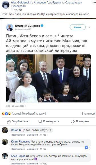 Поведінка Путіна викликала глузування в мережі