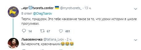 Ображеного на Україну Царьова підняли на сміх у мережі