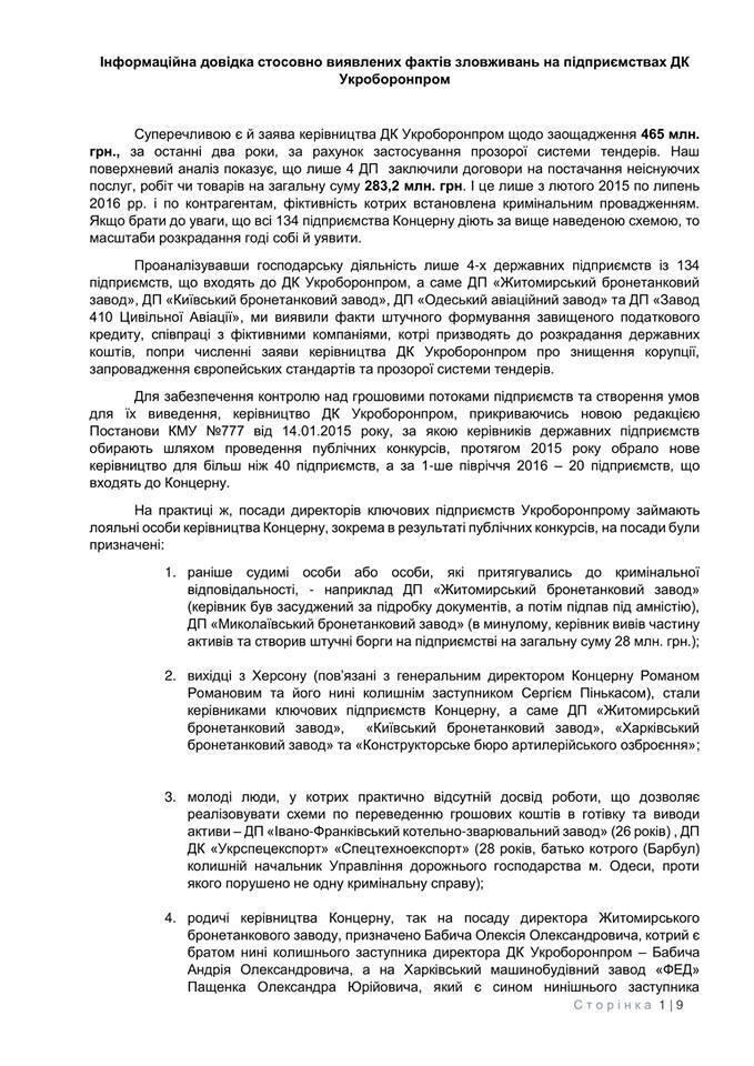 Укроборонпром: одни умирают за Украину, другие наживаются