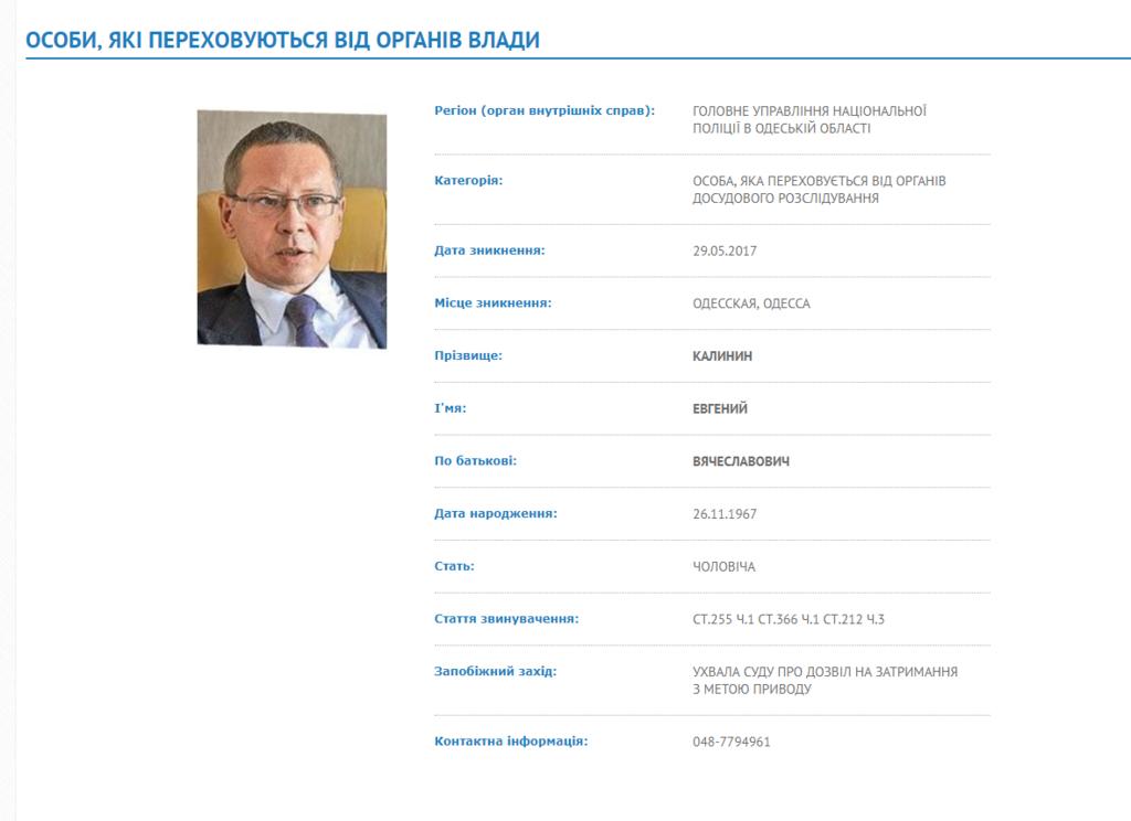 В ЄС затримали екс-менеджера Курченка: причина