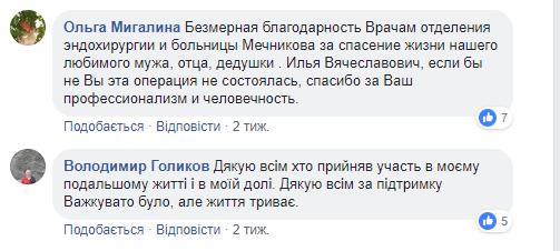 """Украинские врачи заявили, что """"убили"""" рак на последней стадии"""