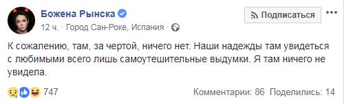 Известная журналистка РФ перенесла клиническую смерть
