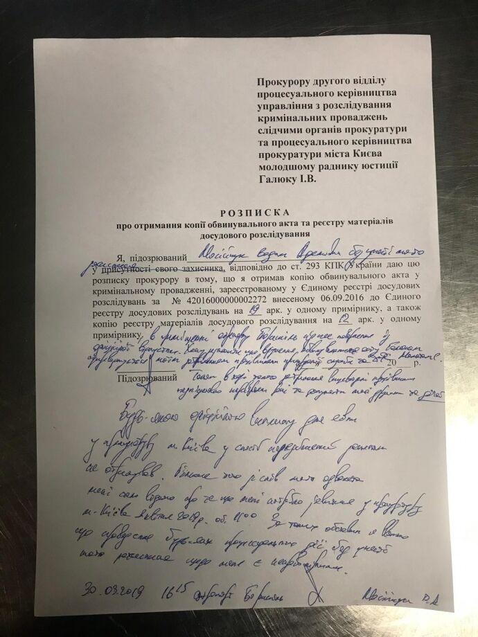 Справа на 6 млн: голові Держрезерву України вручили підозру