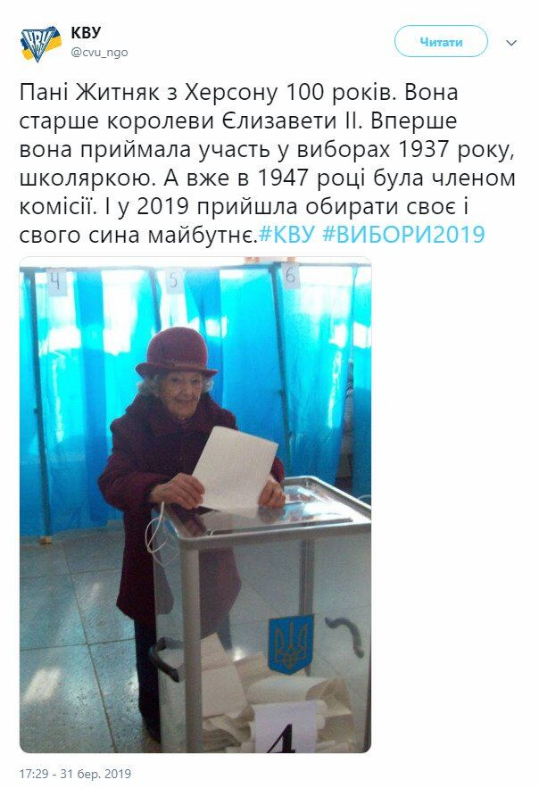Старше Елизаветы II: на выборах проголосовала 100-летняя украинка