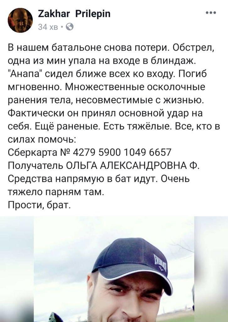 На Донбассе убили очередного российского наемника: фото террориста