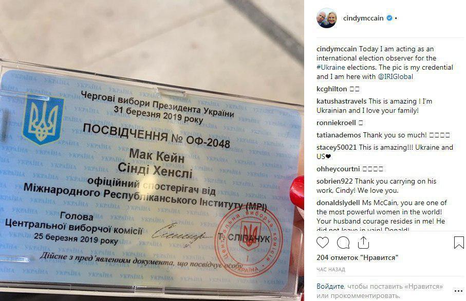 Вдова Маккейна внезапно пришла на избирательный участок в Киеве