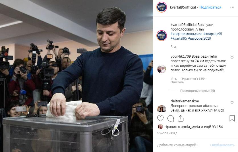 Кошевой, Осадчая, Вакарчук и другие: как голосовали украинские звезды