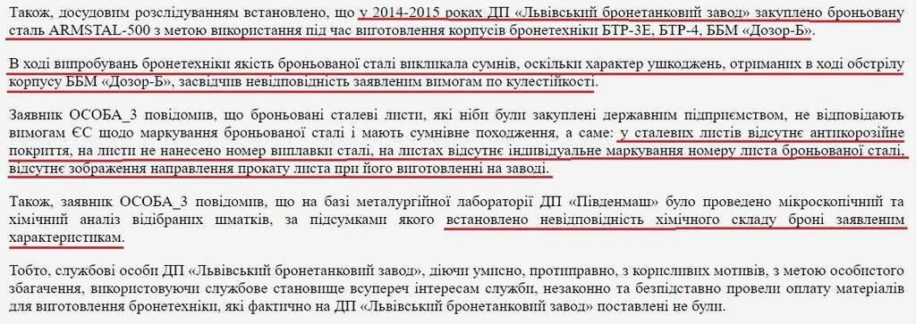 """Укрывали """"дырявой"""" броней: скандал в оборонке Украины пополнился новым эпизодом"""