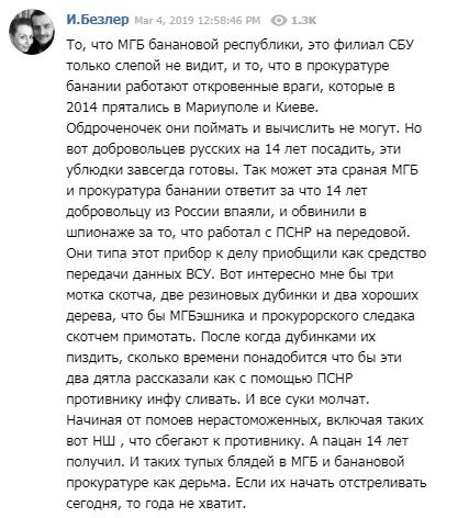 """Екс-ватажок """"ДНР"""" закипів через вчинок відомої терористки"""