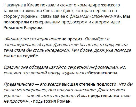 """Продюсер """"Ополченочки"""" огризнувся на """"зраду"""" терористки"""