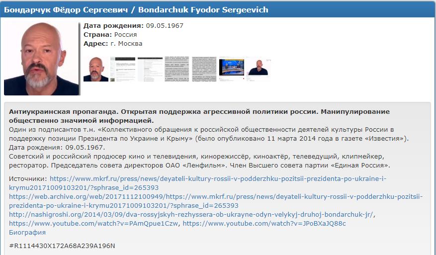 """""""Укрзалізниця"""" потрапила в скандал із фільмами Бондарчука"""