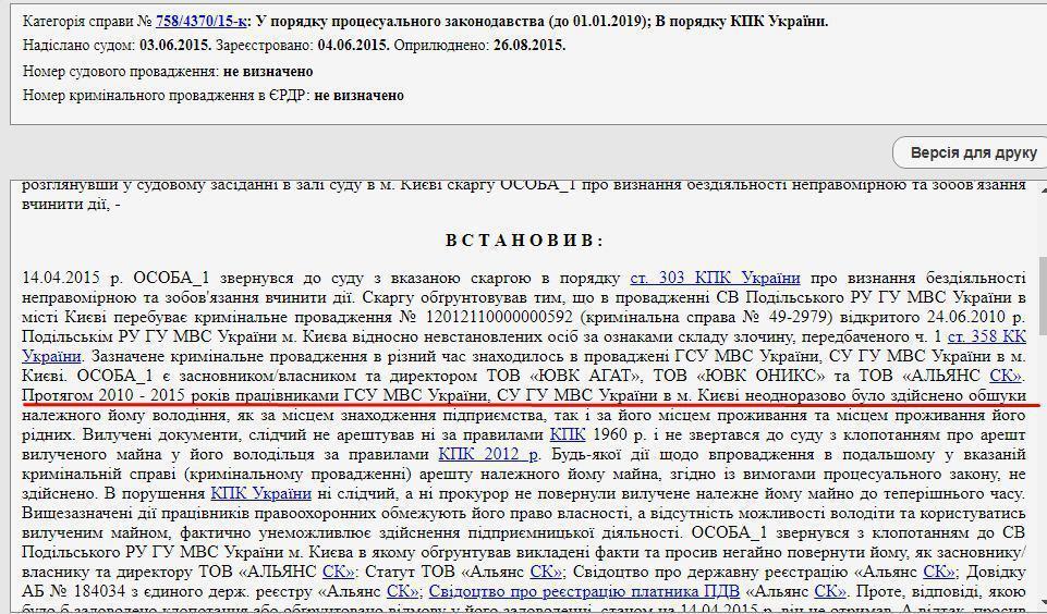Стало известно, кого расстреляли в Киеве