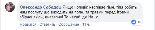 Болельщики отреагировали на решение по Ракицкому