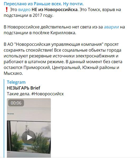 Без света сотни тысяч людей: в России произошла масштабная авария. Первые фото ЧП
