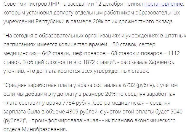 """Жители Донбасса наконец интересуются """"Что дальше?"""""""