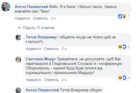 Скандал в оборонке: агент НАБУ заявил о бегстве Пашинского, у него ответили