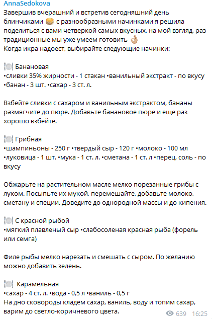 Начинки для блинов: Седокова поделилась секретом