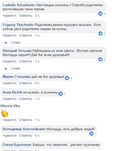 Спасение детей из воды в Киеве попало на видео