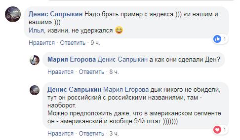 """""""Ганьба яка!"""" Скандал із """"російським"""" Кримом і Google отримав гучне продовження"""