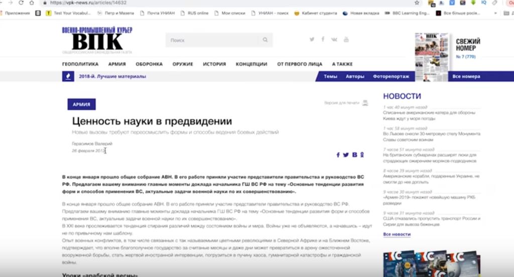 Статья Валерия Герасимова