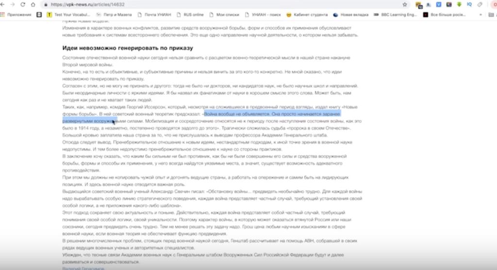 Россия готовилась к войне с Украиной с 2013 года: найдены доказательства