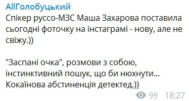 """""""Путін не дає заснути?"""" Захарову висміяли за безглузде фото"""