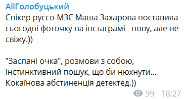 """""""Путин не дает уснуть?"""" Захарову высмеяли за новое нелепое фото"""