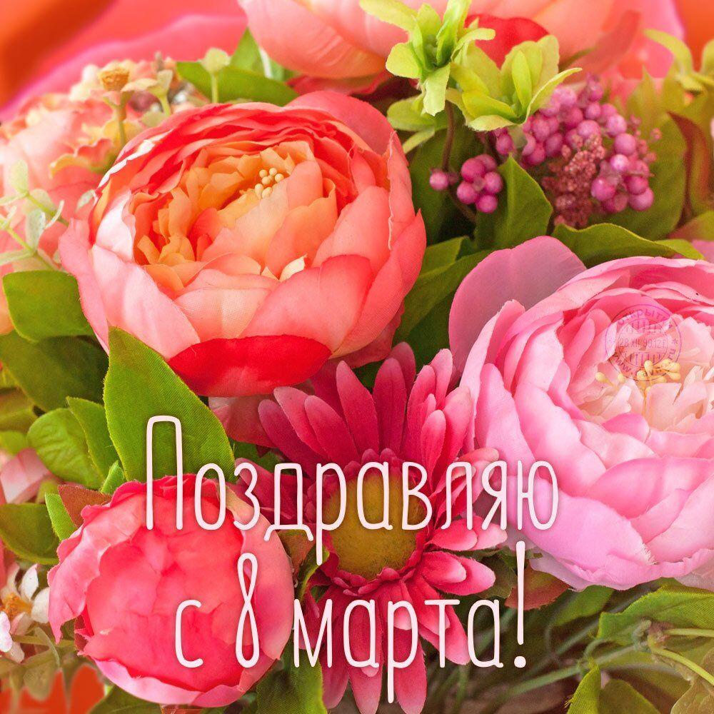 8 березня: як привітати жінок зі святом