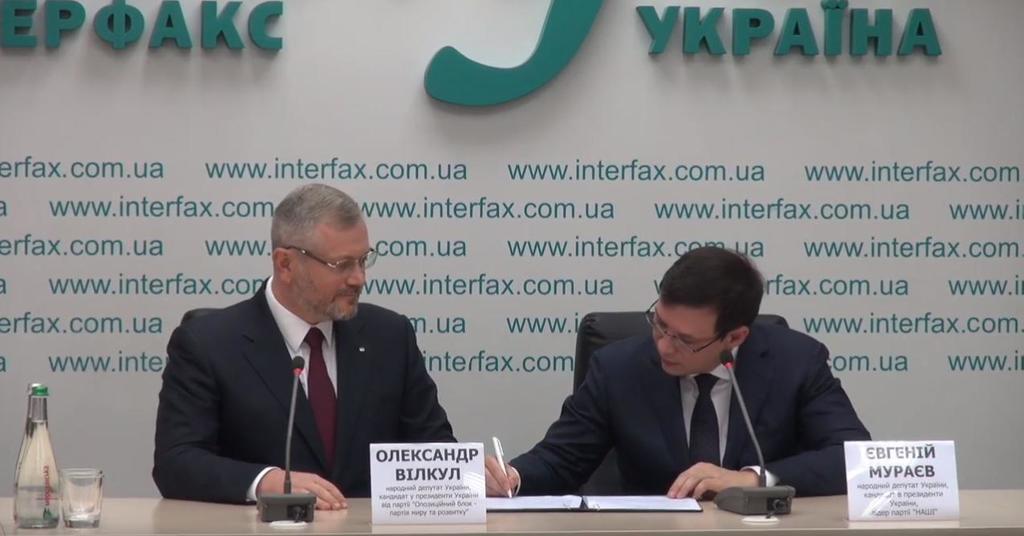 Александр Вилкул и Евгений Мураев