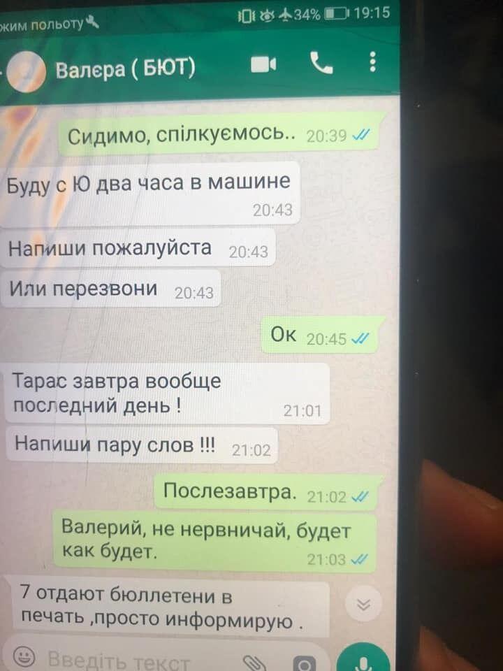 Подкуп Тимошенко: ГПУ опубликовала переписку