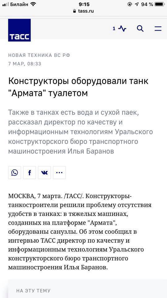 У мережі висміяли нові російські танки