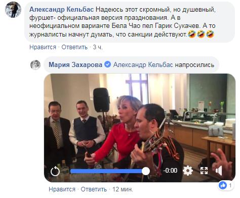 П'яна Захарова заспівала пісню про партизанів
