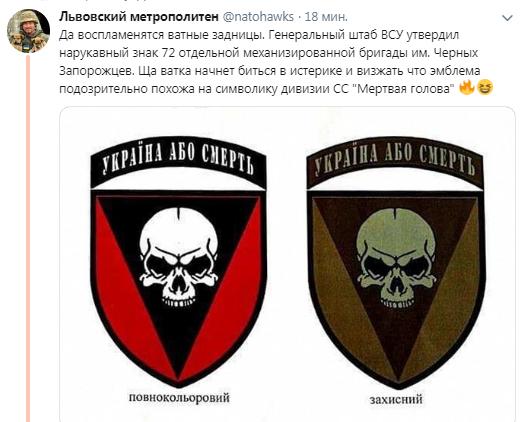"""""""Украина или смерть"""": новая символика бригад ВСУ вызвала восторг в сети"""