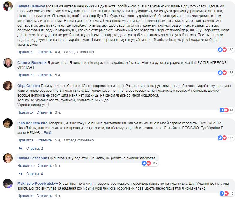 """""""Не диктуйте, з ким дружити!"""" Комаровський вибухнув через російську мову"""