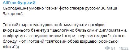 Скабєєву і Захарову висміяли за весняні фото