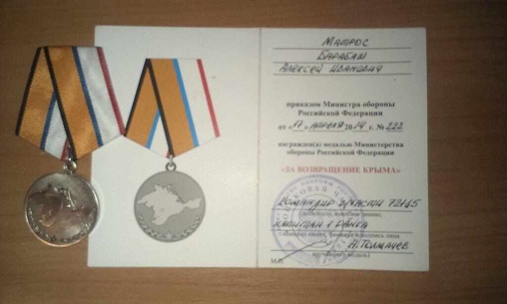 Медаль Барабаша