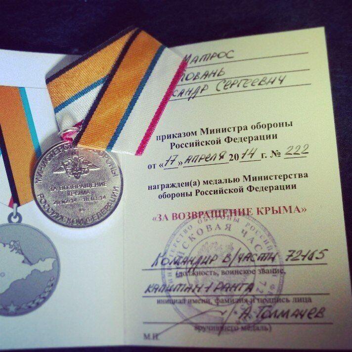 Медаль Голованя